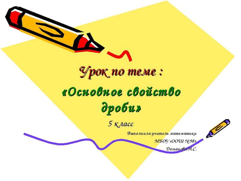 Урок по теме : «Основное свойство дроби» 5 класс Выполнила учитель математики...