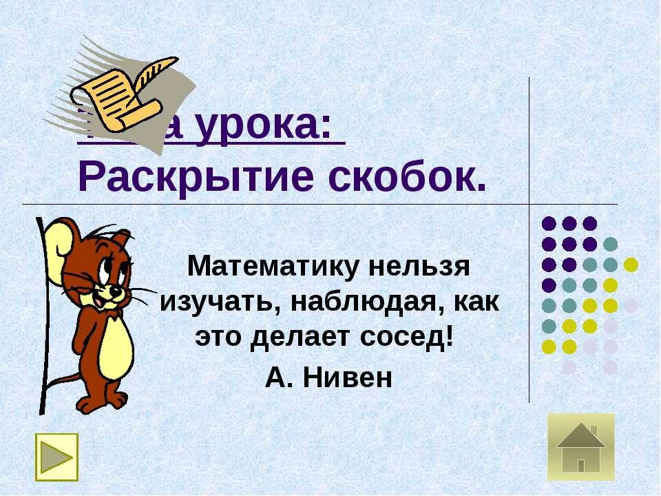 +(а – в + с) Если перед скобками стоит знак +, это значит, что все слагаемые ...