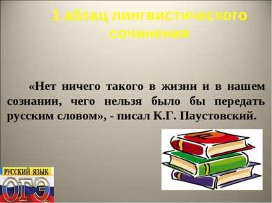 1 абзац лингвистического сочинения «Нет ничего такого в жизни и в нашем созна...