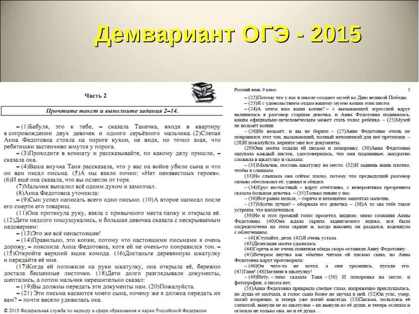Демвариант ОГЭ - 2015 4