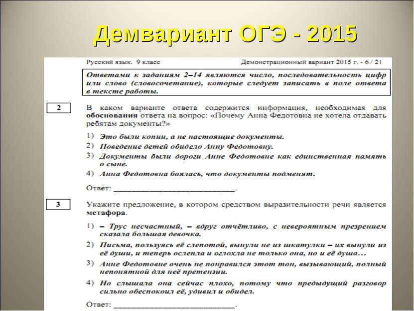 Демвариант ОГЭ - 2015