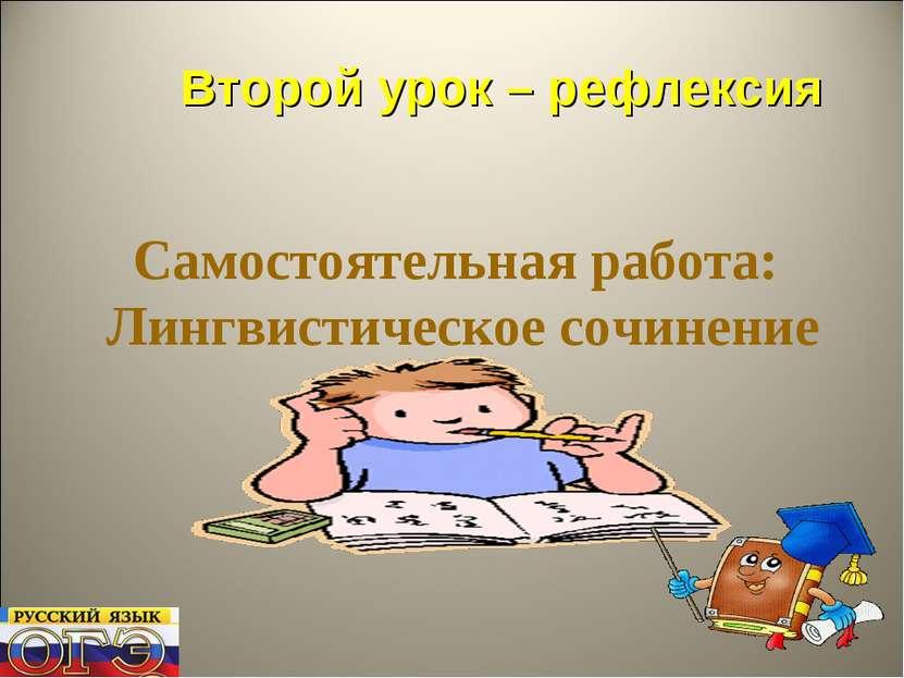 Второй урок – рефлексия Самостоятельная работа: Лингвистическое сочинение