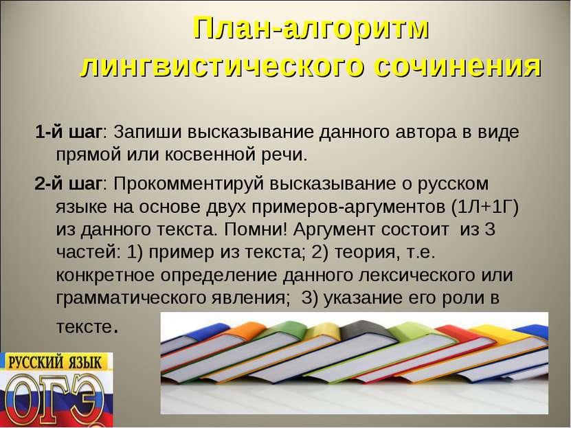План-алгоритм лингвистического сочинения 1-й шаг: Запиши высказывание данного...