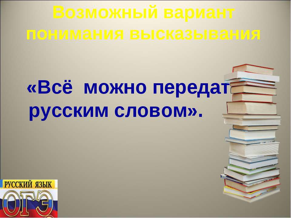 Возможный вариант понимания высказывания «Всё можно передать русским словом».