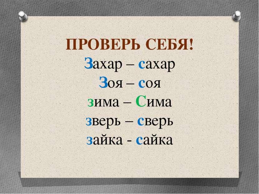 ПРОВЕРЬ СЕБЯ! Захар – сахар Зоя – соя зима – Сима зверь – сверь зайка - сайка
