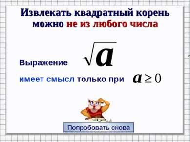 Попробовать снова Извлекать квадратный корень можно не из любого числа Выраже...