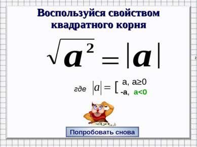 Воспользуйся свойством квадратного корня Попробовать снова [ a, a≥0 -a, a