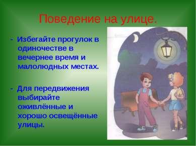 Поведение на улице. - Избегайте прогулок в одиночестве в вечернее время и мал...