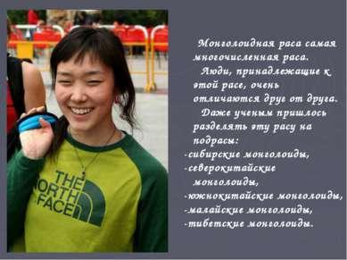 Монголоидная раса самая многочисленная раса. Люди, принадлежащие к этой расе,...