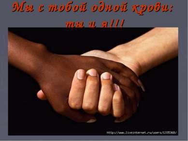 Мы с тобой одной крови: ты и я!!!