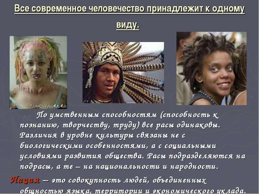 Все современное человечество принадлежит к одному виду. По умственным способн...