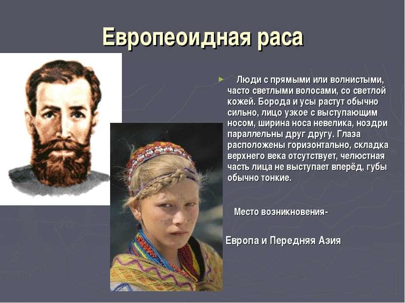 Европеоидная раса Люди с прямыми или волнистыми, часто светлыми волосами, со ...