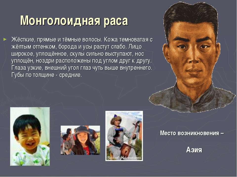 Монголоидная раса Жёсткие, прямые и тёмные волосы. Кожа темноватая с жёлтым о...