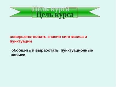 совершенствовать знания синтаксиса и пунктуации обобщить и выработать пунктуа...