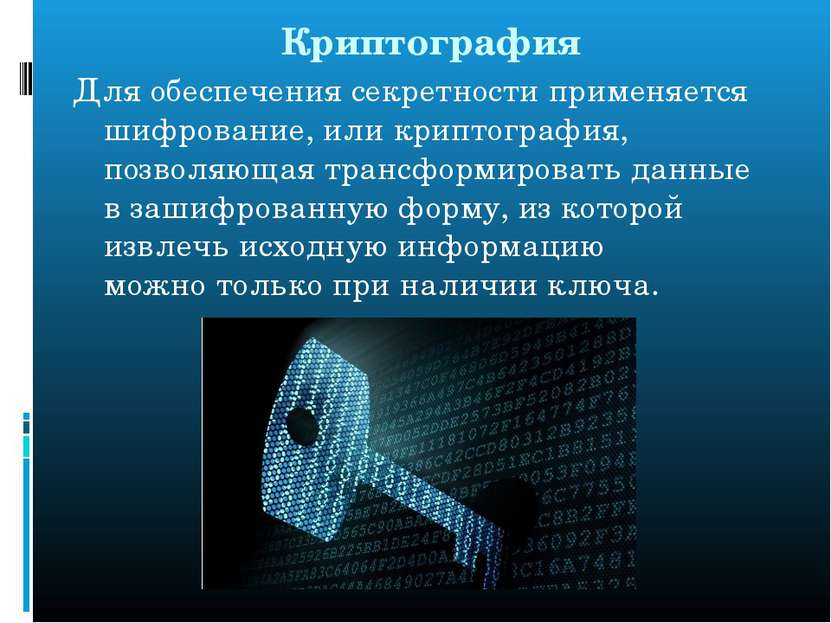 Криптография Для обеспечения секретности применяется шифрование, или криптогр...