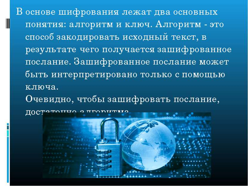 В основе шифрования лежат два основных понятия: алгоритм и ключ. Алгоритм - э...