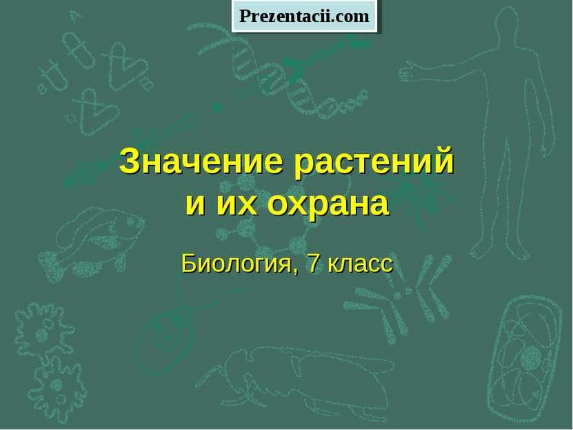 Значение растений и их охрана Биология, 7 класс Prezentacii.com