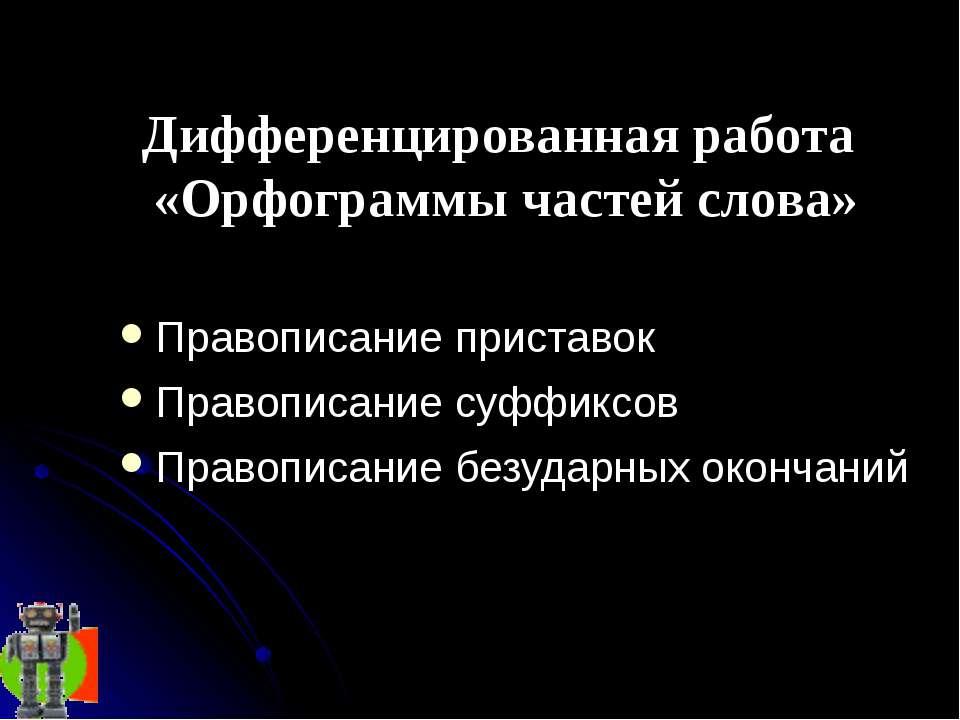 Дифференцированная работа «Орфограммы частей слова» Правописание приставок Пр...