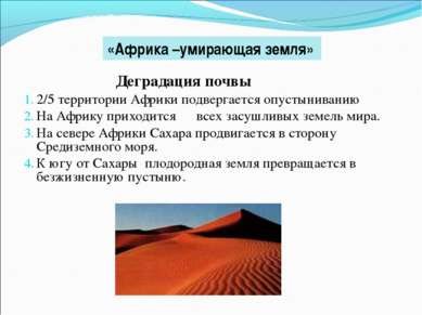 Деградация почвы 2/5 территории Африки подвергается опустыниванию На Африку п...