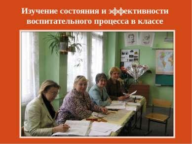 Изучение состояния и эффективности воспитательного процесса в классе