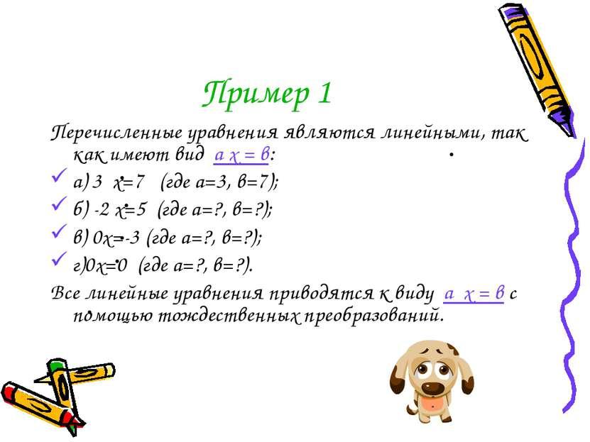 Пример 1 Перечисленные уравнения являются линейными, так как имеют вид а х = ...