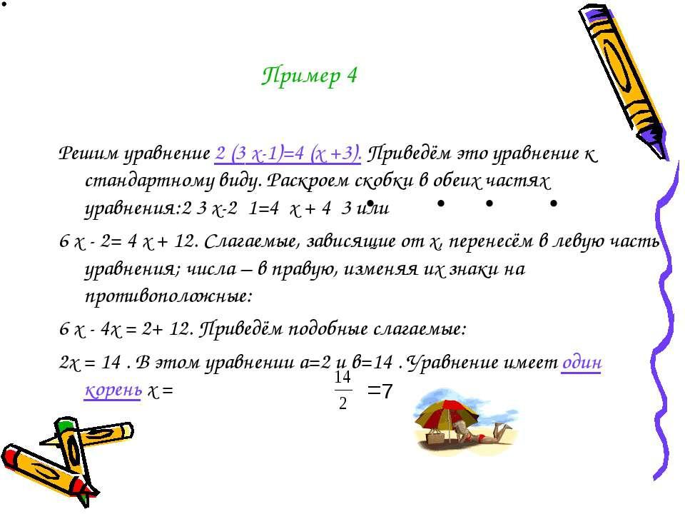 Пример 4 Решим уравнение 2 (3 х-1)=4 (х +3). Приведём это уравнение к стандар...