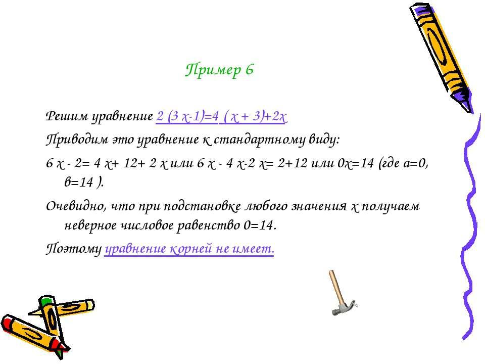 Пример 6 Решим уравнение 2 (3 х-1)=4 ( х + 3)+2х Приводим это уравнение к ста...