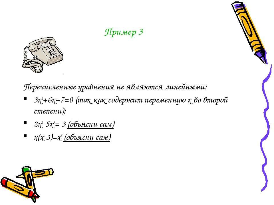 Пример 3 Перечисленные уравнения не являются линейными: 3х2+6х+7=0 (так как с...