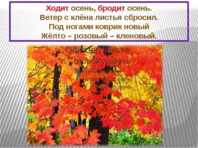 Ходит осень, бродит осень. Ветер с клёна листья сбросил. Под ногами коврик но...