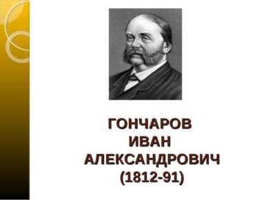 ГОНЧАРОВ ИВАН АЛЕКСАНДРОВИЧ (1812-91)