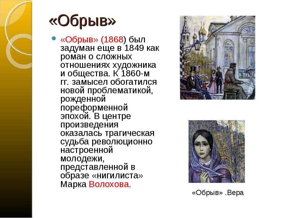 «Обрыв» «Обрыв» (1868) был задуман еще в 1849 как роман о сложных отношениях ...