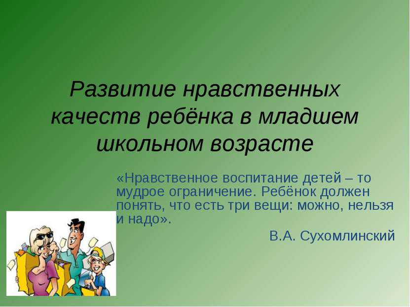 Развитие нравственных качеств ребёнка в младшем школьном возрасте «Нравственн...