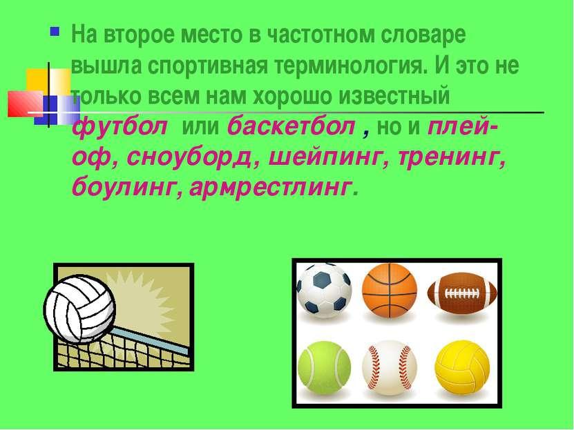 На второе место в частотном словаре вышла спортивная терминология. И это не т...