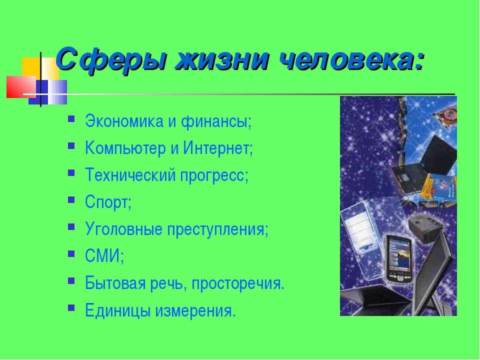 Сферы жизни человека: Экономика и финансы; Компьютер и Интернет; Технический ...