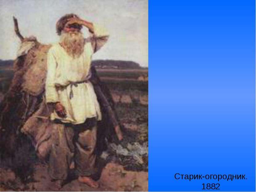 Старик-огородник. 1882
