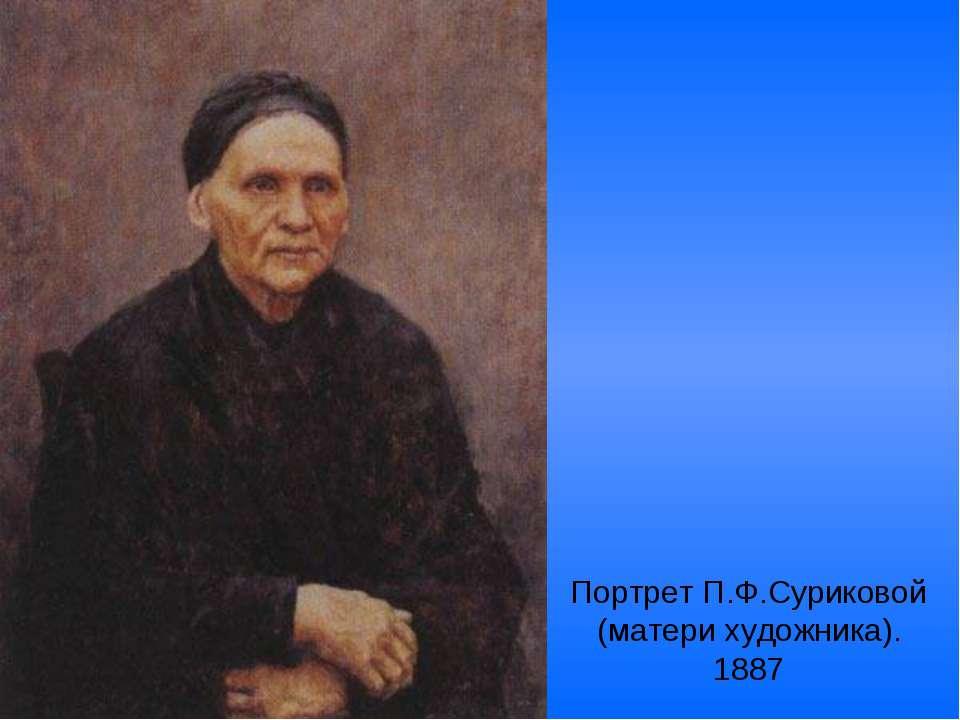 Портрет П.Ф.Суриковой (матери художника). 1887