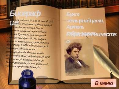 Галерея А. Н. Майков на рыбной ловле Портрет Д. И. Менделеева Александр III В...