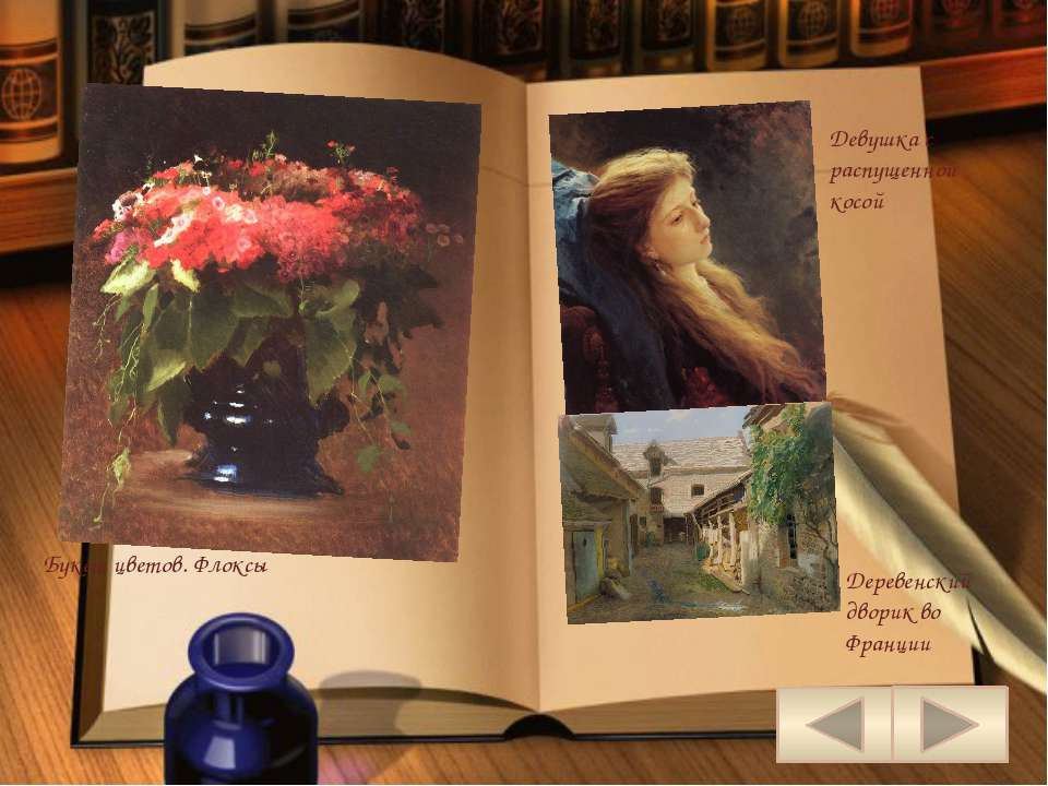 Крамской работает над портретом дочери Портрет Л. Н. Толстого Русалки