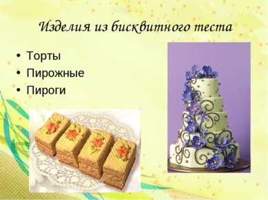 Изделия из бисквитного теста Торты Пирожные Пироги