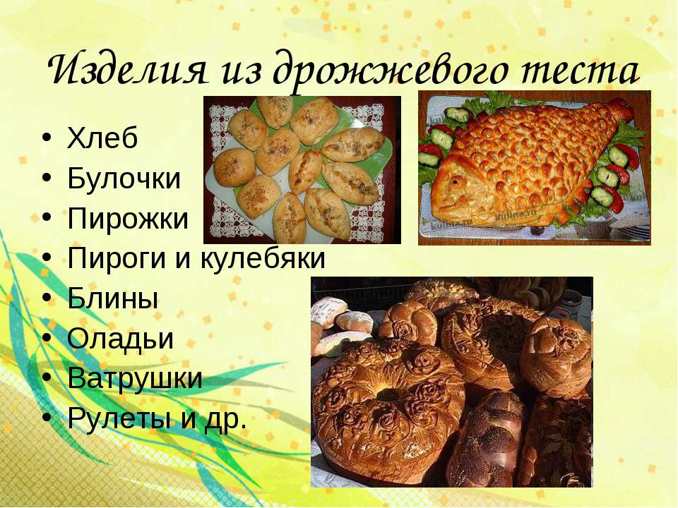 Изделия из дрожжевого теста Хлеб Булочки Пирожки Пироги и кулебяки Блины Олад...