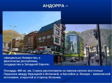АНДОРРА – официально Княжество, а фактически республика, государство в Западн...