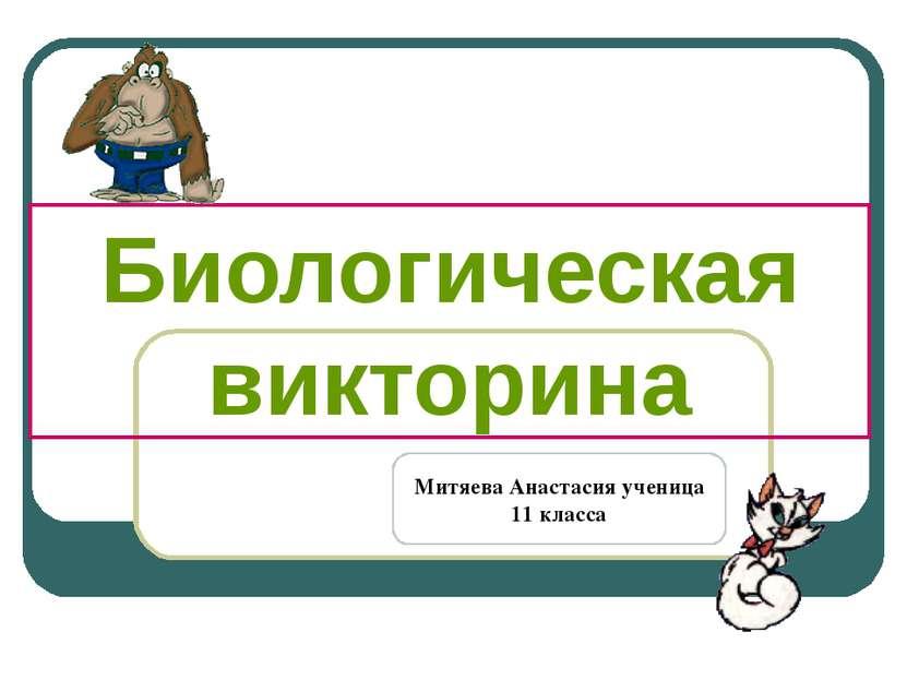 Биологическая викторина Митяева Анастасия ученица 11 класса