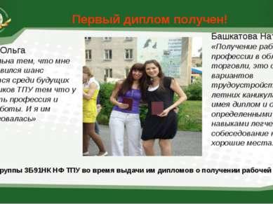 * Первый диплом получен! Студенты группы 3Б91НК НФ ТПУ во время выдачи им дип...