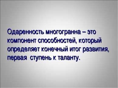 Одаренность многогранна – это компонент способностей, который определяет коне...