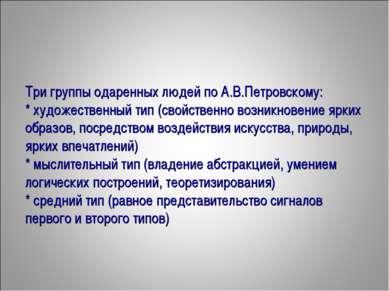 Три группы одаренных людей по А.В.Петровскому: * художественный тип (свойстве...