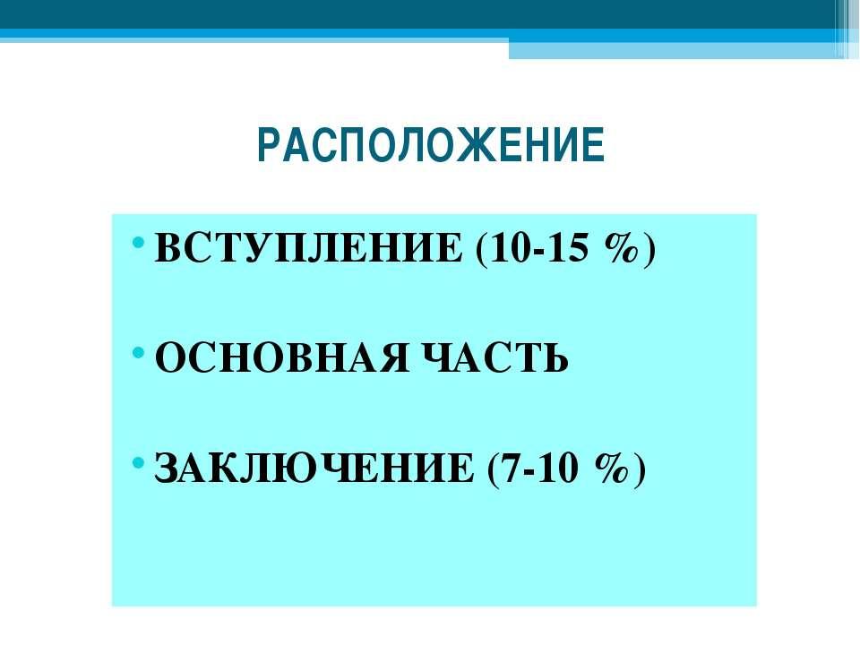 РАСПОЛОЖЕНИЕ ВСТУПЛЕНИЕ (10-15 %) ОСНОВНАЯ ЧАСТЬ ЗАКЛЮЧЕНИЕ (7-10 %)
