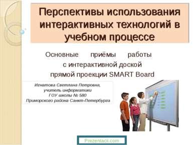 Перспективы использования интерактивных технологий в учебном процессе Основны...