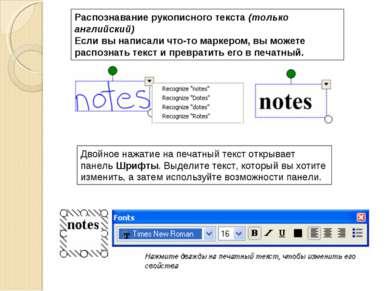 Распознавание рукописного текста (только английский) Если вы написали что-то ...
