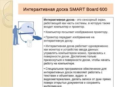Интерактивная доска SMART Board 600 Интерактивная доска - это сенсорный экран...