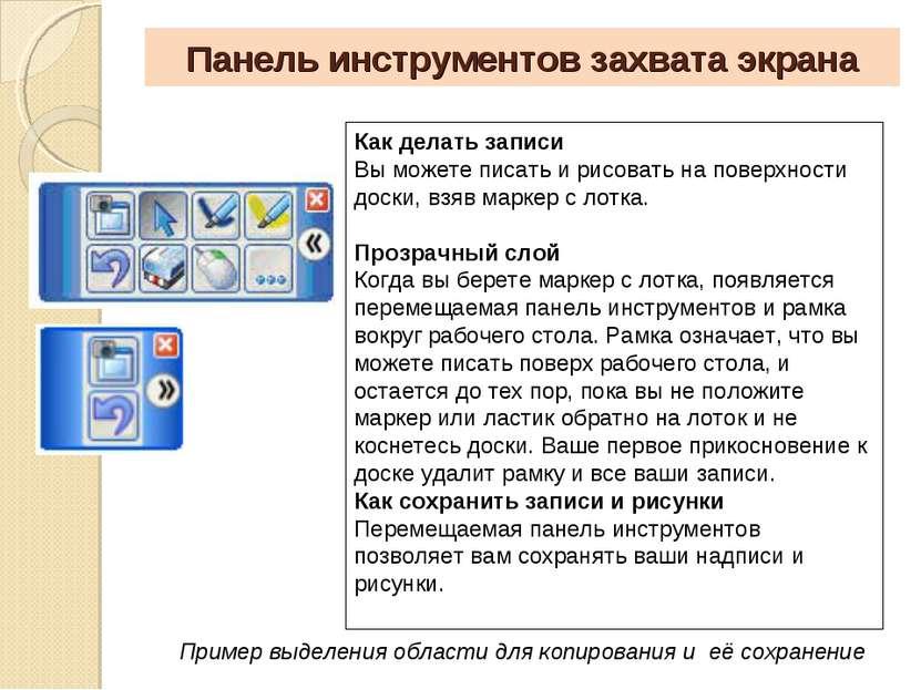Панель инструментов захвата экрана Как делать записи Вы можете писать и рисов...